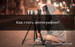 Список того, что сдавать на фотографа